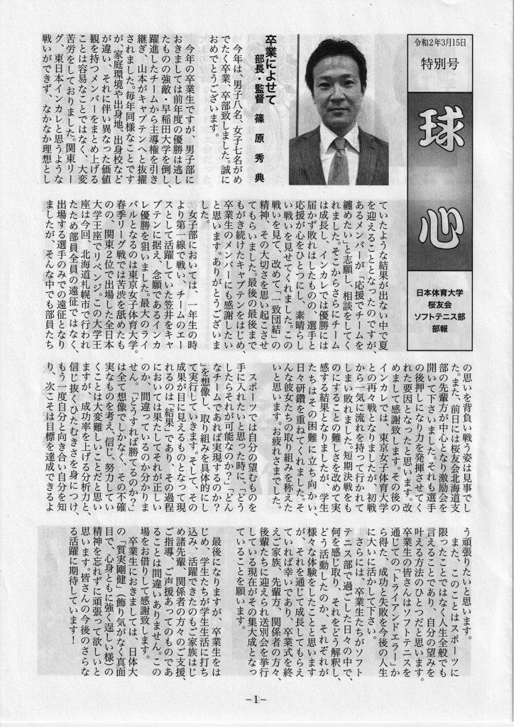日本体育大学桜友会 ソフトテニス部 部報,球心