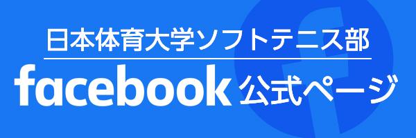 日体大ソフトテニス部,公式フェイスブック