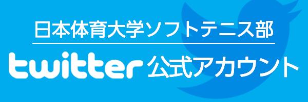 日体大ソフトテニス部,公式ツイッター