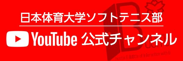 日体大ソフトテニス部,公式ユーチューブ,日体大YouTube