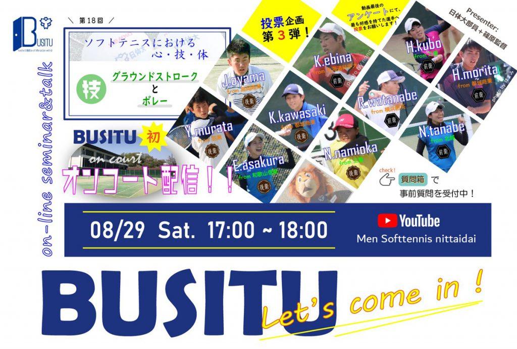 """日体大ソフトテニス部オンラインセミナー""""BUSITU"""""""